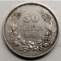 Болгария 50 лев 1940