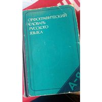 Орфографический словарь русского языка 106 тыс. слов