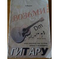 Самоучитель игры на гитаре (аккорды и аккомпанимент)