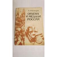 Книга Ордена и медали России