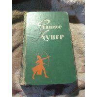 Собрание сочинений Фенимора Купера. 1 том.