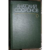 Анатолий Софронов собрание сочинений в 6 томах