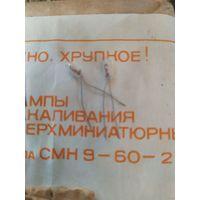 СМН9-60-2 лампочка свехминиатюрная,  одним лотом