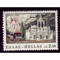 1 марка 1966 год Греция 907