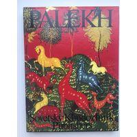 ПАЛЕХ. Искусство древней традиции