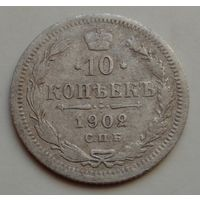 10 копеек 1902г.
