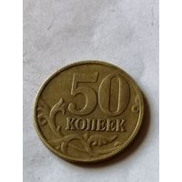 50 копеек 1998 год