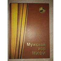 Мужской хор МИФИ. К 50-летию со дня основания