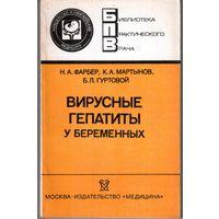 Вирусные гепатиты у беременных.- Н.А. Фарбер и др.- М.:Медицина.- 1990.- 208 с.
