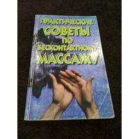 Практические советы по бесконтактному массажу