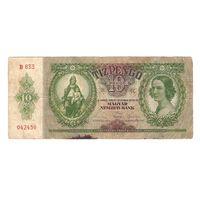 10 пенго 1936 г.