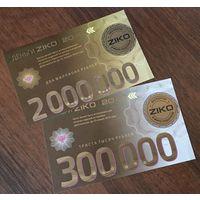 Деньги ZIKO 2 шт. UNC