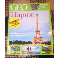 Журнал GEO ,04/2015г.