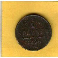 1/2 копейки 1899 СПБ в вензеле 3 завитка