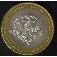 10 рублей 2002 г. Министерство иностранных дел (3) _XF_