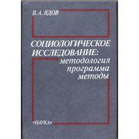 Ядов В.А. Социологическое исследование: методология, программа, методы