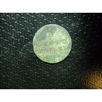 1 грош 1830 год