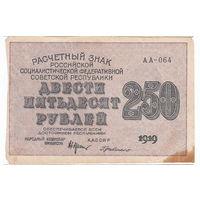 250 рублей 1919 г кассир Г.деМило в.з 250 по диагонали