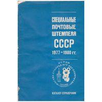 Специальные почтовые штемпеля СССР 1977-1980 гг.