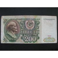 СССР 200 рублей 1991 Брак печати Rare!