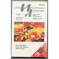 """Журнал """"Иностранная литература"""", 5.1993"""