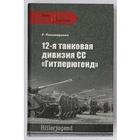 12-я танковая дивизия СС Гитлерюгенд