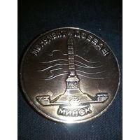 Медаль настольная минск