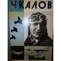 """ЖЗЛ. """"Чкалов"""" Г. Байдуков"""