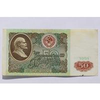 СССР, 50 рублей 1991 год