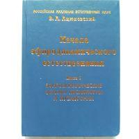 В. А. Ацюковский. Начала эфиродинамического естествознания. Книга 3. Эфиродинамические основы космологии и космогонии.