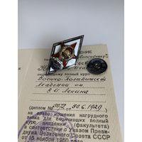 Академический серебрянный ромб - ВПА им. Ленина с документом