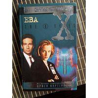 Ева (Секретные материалы/X-Files)