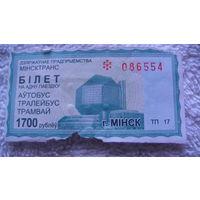 Беларусь. билет на транспорт, 1700 руб. 086554. распродажа