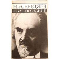 САМОПОЗНАНИЕ Н.А. Бердяев 1991 г изд.
