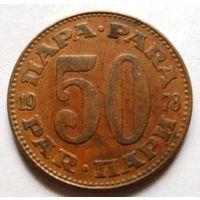 50 пара 1978 Югославия