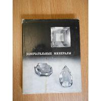 Соболевский В.И. Замечательные минералы