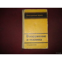 Иностранные армии Вооружение и техника (Справочник) МО СССР 1980 год