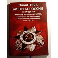 Альбом-планшет для монет из серии 70 лет победы в ВОВ