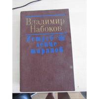 Набоков