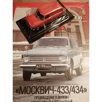 Автолегнеды Москвич-433/434