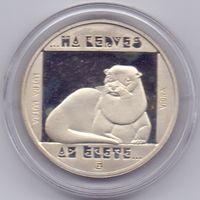 Венгрия, 200 форинтов 1985 года. Животные, выдра.
