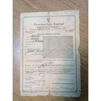 Страховое свидетельство на домовладение 1933 года.