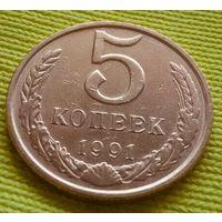 "5 копеек 1991 года ""м"""