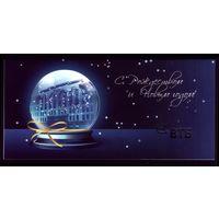 С Рождеством и Новым Годом! ВТБ
