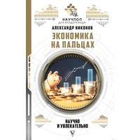 Александр Никонов. Экономика на пальцах. Научно и увлекательно