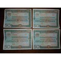 Четыре 50-рублёвые облигации СССР 1982 года одним лотом