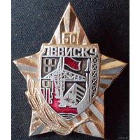 50-лет ЛВВИСКУ  СССР