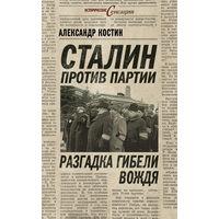Сталин против партии. Разгадка гибели вождя. Александр Костин