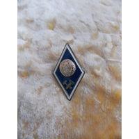 Знак СССР, железнодорожник,  ромб  на закрутке, на винте