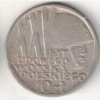 Польша 10 злотый 1968 25 лет с момента образования народной армии